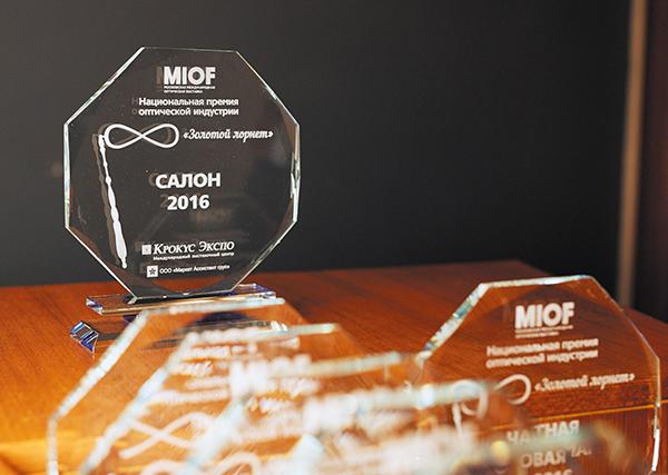 Национальная премия оптической индустрии «Золотой лорнет – 2017»