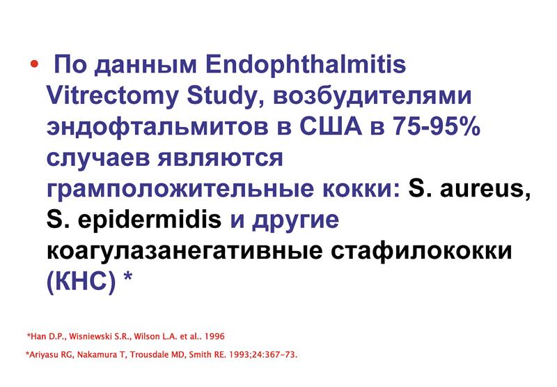 Инфекционные осложнения в хирургии глаукомы и катаракты