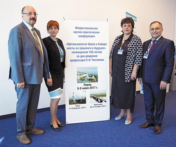 Офтальмологические мосты между Уралом и Сибирью