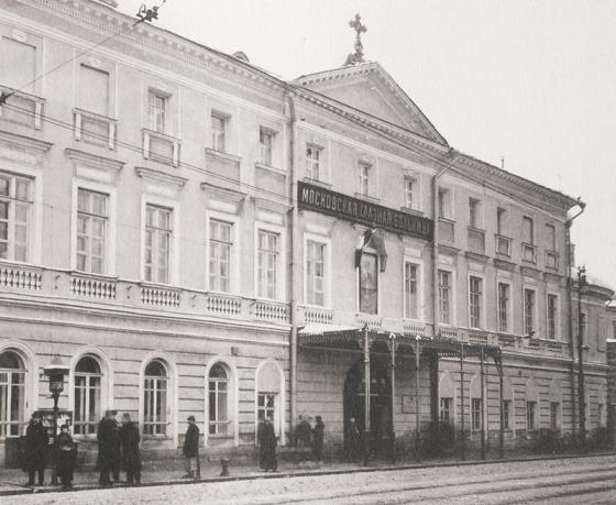Московская глазная больница в начале XX века