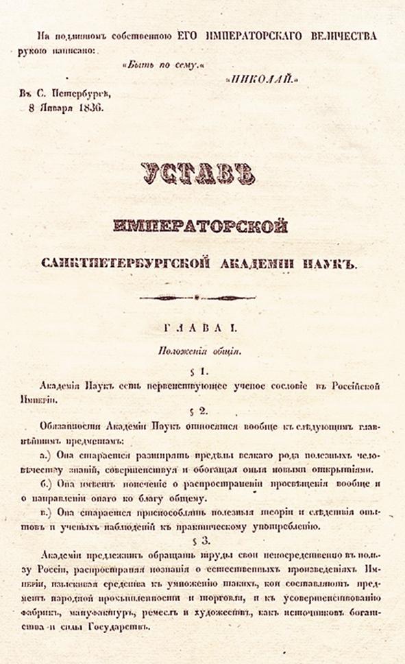 Титульный лист Устава Академии наук, утвержденный Николаем I