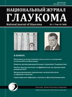 «Национальный журнал глаукома» №1, 2020