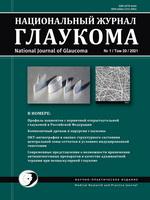 «Национальный журнал глаукома» №1, 2021