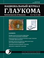 «Национальный журнал глаукома» №2, 2020