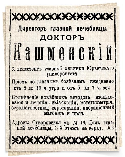 Объявление о частном приеме В.Ф. Кашменского
