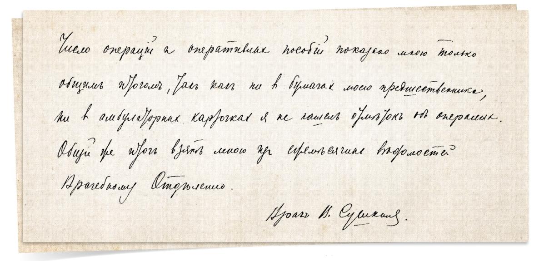 Комментарий к отчету за 1903 г.