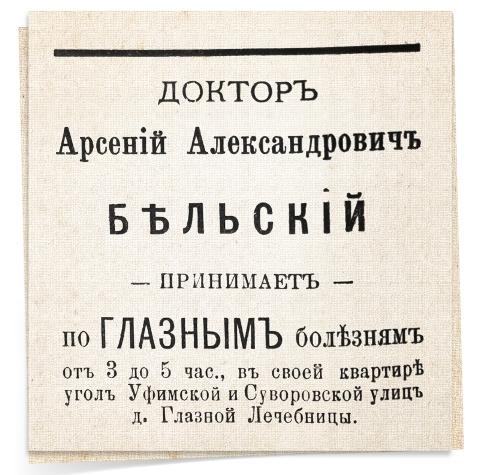 «Уфимские губернские ведомости» от 8 октября 1902 г.