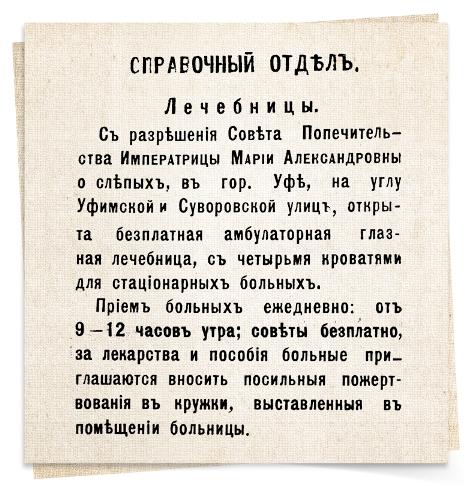 «Уфимские губернские ведомости» от 12 ноября 1902 г.