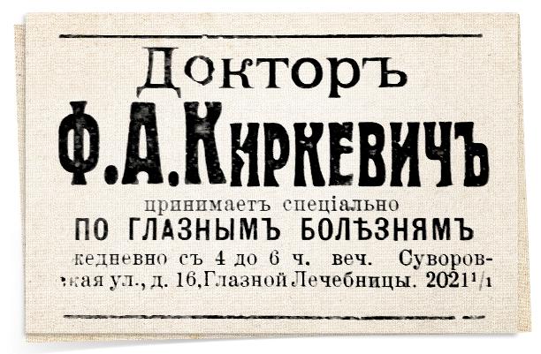 Объявление о частном приеме Ф.А. Киркевича, газета «Уфимский вестник», 1913 г.