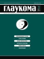 «ГЛАУКОМА. Журнал НИИ глазных болезней РАМН» №3 часть 1,  2013