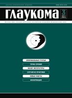 «ГЛАУКОМА. Журнал НИИ глазных болезней РАМН» №3 часть 2,  2013