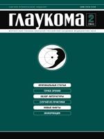 «ГЛАУКОМА. Журнал НИИ глазных болезней РАМН» №2,  2013