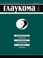 «ГЛАУКОМА. Журнал НИИ глазных болезней РАМН» №4,  2013