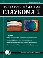 «Национальный журнал глаукома» №1,  2014