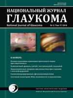 «Национальный журнал глаукома» №3,  2018
