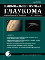 «Национальный журнал глаукома» №4,  2018