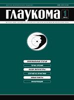 «ГЛАУКОМА. Журнал НИИ глазных болезней РАМН» №1,  2013