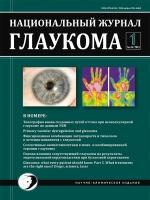 «Национальный журнал глаукома» №1,  2015