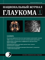«Национальный журнал глаукома» №1,  2016
