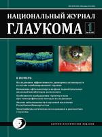 «Национальный журнал глаукома» №1,  2017
