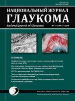 «Национальный журнал глаукома» №1,  2018