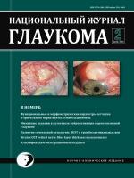 «Национальный журнал глаукома» №2,  2014