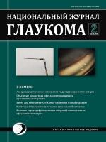 «Национальный журнал глаукома» №2,  2015