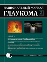 Glaucoma_Cover_2_2016