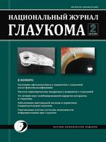 «Национальный журнал глаукома» №2,  2017