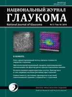 «Национальный журнал глаукома» №2,  2019