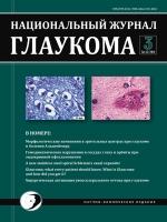 «Национальный журнал глаукома» №3,  2014