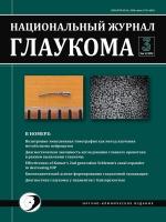 «Национальный журнал глаукома» №3,  2015
