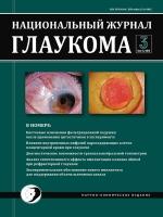 «Национальный журнал глаукома» №3,  2016