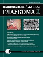 «Национальный журнал глаукома» №3,  2017