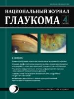 «Национальный журнал глаукома» №4,  2014