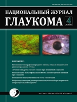 Glaucoma_Cover_4_2015