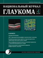 «Национальный журнал глаукома» №4,  2016