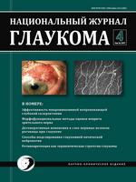 «Национальный журнал глаукома» №4,  2017