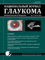 «Национальный журнал глаукома» №4, 2019