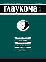 «ГЛАУКОМА. Журнал НИИ глазных болезней РАМН» №1, 2012