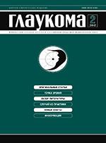 «ГЛАУКОМА. Журнал НИИ глазных болезней РАМН» №2,  2012