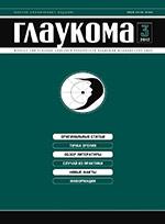 «ГЛАУКОМА. Журнал НИИ глазных болезней РАМН» №3, 2012
