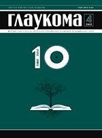 «ГЛАУКОМА. Журнал НИИ глазных болезней РАМН» №4, 2012