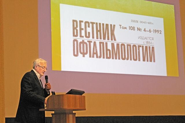 «Вестник офтальмологии» — общее достояние российской офтальмологии