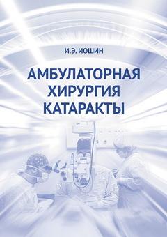 Амбулаторная хирургия катаракты