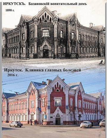 Клиника глазных болезней Иркутского государственного медицинского университета (в прошлом — сиропитательный дом Базанова)