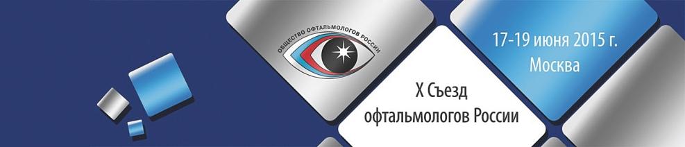 Х Съезд офтальмологов России