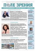 «Поле зрения. Газета для офтальмологов» №2, 2021