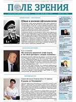 «Поле зрения. Газета для офтальмологов» №3, 2021
