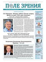 «Поле зрения. Газета для офтальмологов» №4, 2021